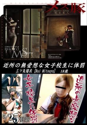 【無修正】 メス豚 三ツ矢瑠衣