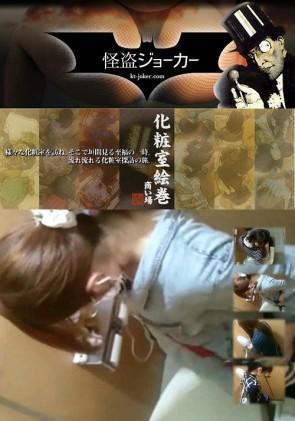 【無修正】 化粧室絵巻 商い場編 Vol.10