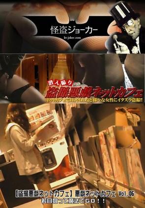 【無修正】 悪戯ネットカフェ Vol.06 若目狙って魔法でGO