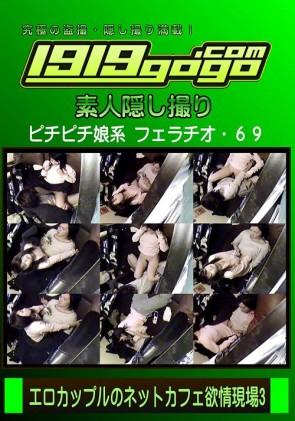 【無修正】 エロカップルのネットカフェ欲情現場 Vol.3