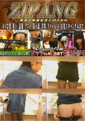 【無修正】 ピッツくんの淹れたて女子トイレ! File.12