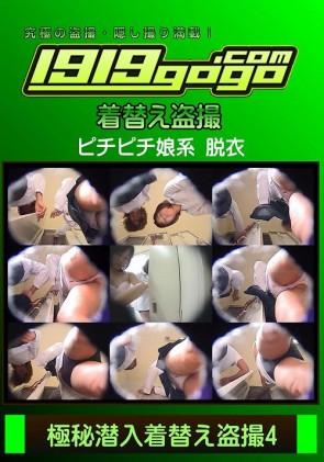 【無修正】 極秘潜入着替え盗撮 Vol.4