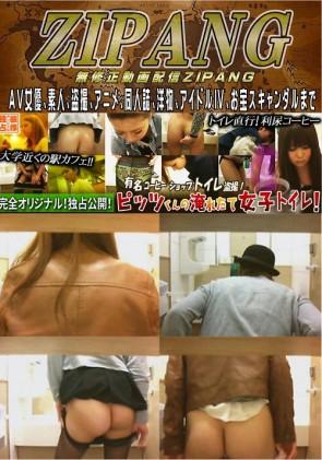 【無修正】 ピッツくんの淹れたて女子トイレ! File.14