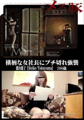 【無修正】 メス豚 横柄な女社長にブチ切れ強襲 徳山麗子