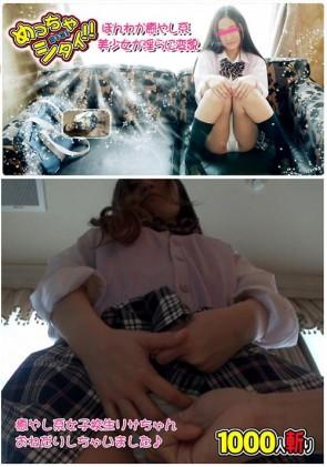 【無修正】 めっちゃしたい!!改#121 ~ほんわか癒やし系美少女が淫らに変貌~ リサ