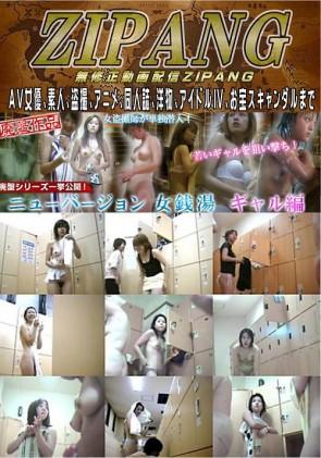 【無修正】 ニューバージョン 女銭湯 ギャル編 Vol.03