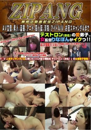 【無修正】 デストロン(改名)の愛弟子。女監督りなぽんがイク!!File.02