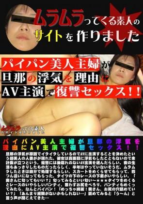 【無修正】 パイパン美人主婦が旦那の浮気を理由にAV主演で復讐セックス!! ゆか