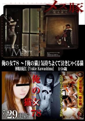 【無修正】 メス豚 俺の女78 ~「俺の猫」気持ちよくて泣きじゃくる猫 河嶋由紀江