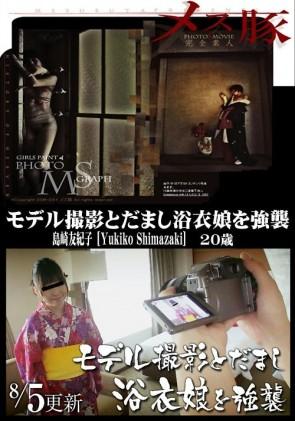 【無修正】 メス豚 モデル撮影とだまし浴衣娘を強襲 島崎友紀子