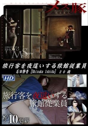 【無修正】 メス豚 旅行客を夜這いする旅館従業員  石田静香