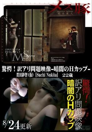 【無修正】 メス豚 驚愕!訳アリ問題映像-暗闇のHカップ-  貫田紗智