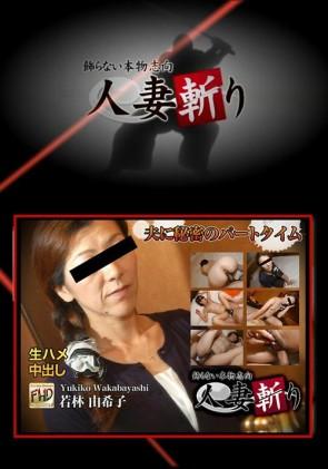 【無修正】 人妻斬り 若林由希子48歳