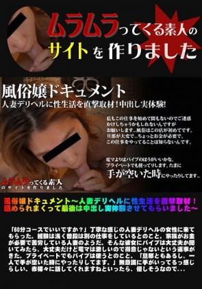 【無修正】 風俗嬢ドキュメント 前山佳也子