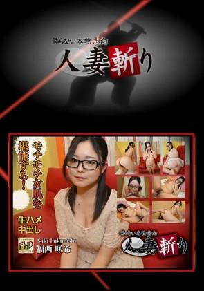 【無修正】 人妻斬り 福西咲希32歳
