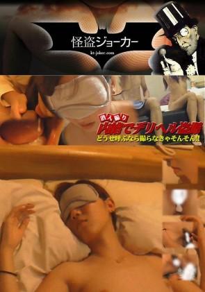 【無修正】 内緒でデリヘル盗撮 Vol.02 後編
