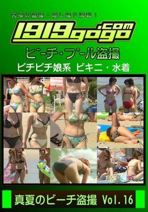 【無修正】 真夏のビーチ盗撮 Vol.16