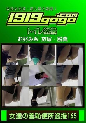 【無修正】 女達の羞恥便所盗撮 165