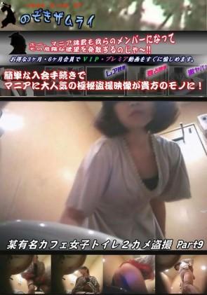 【無修正】 某有名カフェ女子トイレ2カメ盗撮 Part.9