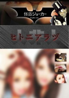【無修正】 【ヒトニアラヅ】No.03 実行