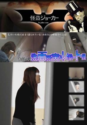 【無修正】 【お銀さんの「洗面所突入レポート!!」】 Vol.76 これぞ和尻!!どアップ!!