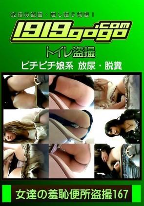 【無修正】 女達の羞恥便所盗撮 167