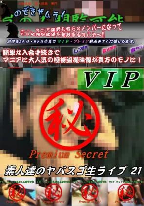 【無修正】 素人達のヤバスゴ生ライブ 21