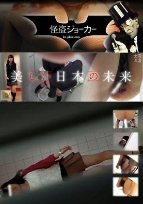 【無修正】 【美しい日本の未来】No.19 顔全部撮れた 2