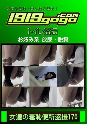 【無修正】 女達の羞恥便所盗撮 170