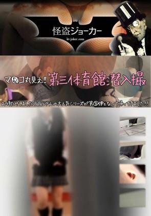 【無修正】 マ○コ丸見え!第三体育館潜入撮 File021 進化 2