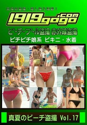 【無修正】 真夏のビーチ盗撮 vol.17