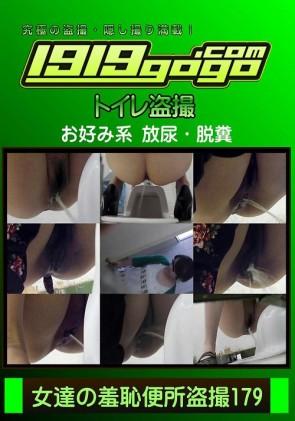 【無修正】 女達の羞恥便所盗撮 179