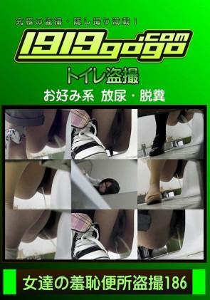 【無修正】 女達の羞恥便所盗撮 186