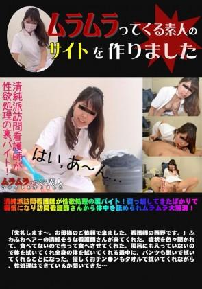 【無修正】 清純派訪問看護師が性欲処理の裏バイト!西野あいこ
