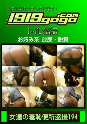 【無修正】 女達の羞恥便所盗撮 194