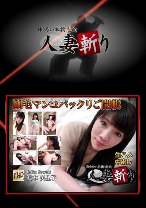 【無修正】 人妻斬り 沢木英里子32歳