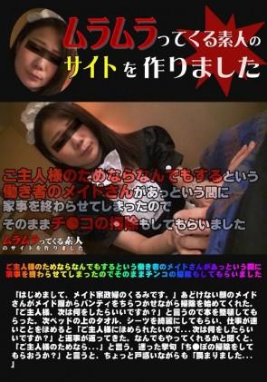 【無修正】 ご主人様のためならなんでもするという働き者のメイドさん 平田くるみ