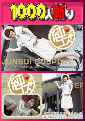 【無修正】 純コス☆ 清楚なホテルコンセルジュが制服脱いでエッチなサービス クルミ