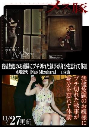 【無修正】 メス豚 水嶋奈央