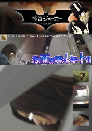 【無修正】 【お銀さんの「洗面所突入レポート!!」】Vol.78 美しすぎる妖精