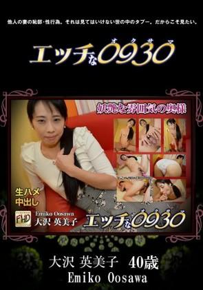 【無修正】 エッチな0930 大沢英美子40歳