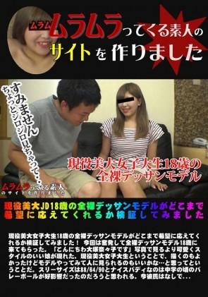 【無修正】 現役美大JD18歳の全裸デッサンモデルが 大塚奈々子