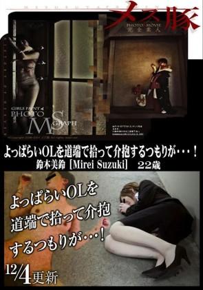 【無修正】 メス豚 鈴木美鈴