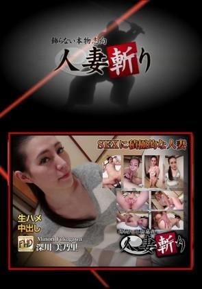 【無修正】 人妻斬り 深川美乃里30歳