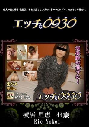 【無修正】 エッチな0930 横居里恵44歳