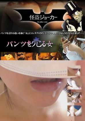 【無修正】 【パンツを売る女】Vol.06 まずはお口の具合を確認。のはずが暴発!