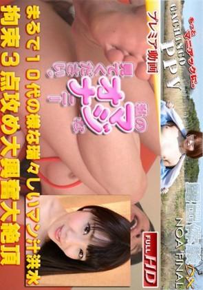 【無修正】 別刊マジオナ 97 百合30歳