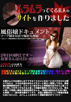 【無修正】 風俗嬢ドキュメント ソープ嬢をお店で撮影九州編 西野紗江