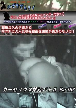 【無修正】 カーセックス接近バトル Part.37