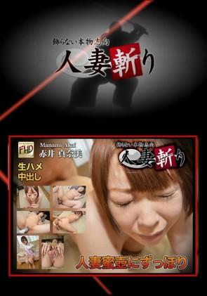 【無修正】 人妻斬り 赤井真奈美33歳